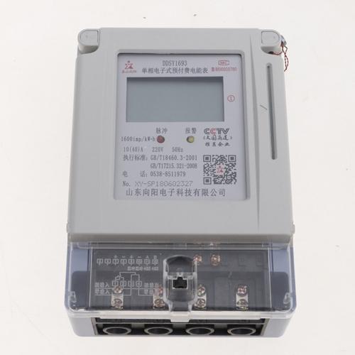 DDSY1693单向预付费电能表(IC卡、射频卡)