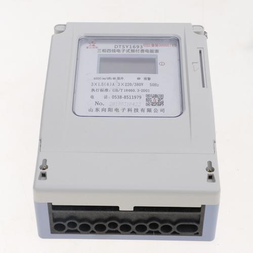 DTSY1693预付费三相电子式电能表
