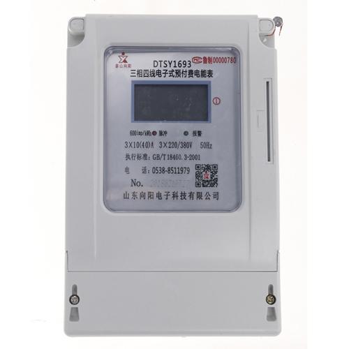 DTSY1693三相预付费电能表(IC卡、射频卡)